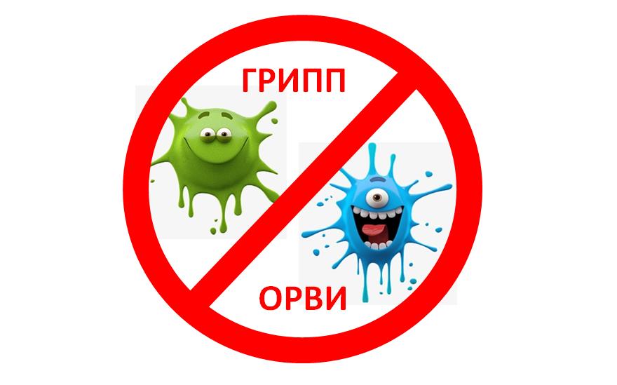 картинка грипп опасен для освященная квартира, углам